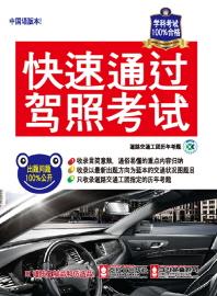 운전면허 빨리합격하기(중국어판)(CD1장포함)
