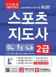 스포츠 지도사 2급(2018)(2판)