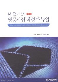 비즈니스 영문서신 작성 매뉴얼(7판)(전2권)