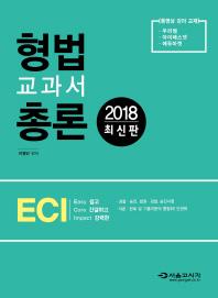 형법 교과서 총론(2018)(ECI)