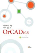 ORCAD 10.5(따라하다 보면 나도 전문가)(CD1장포함)