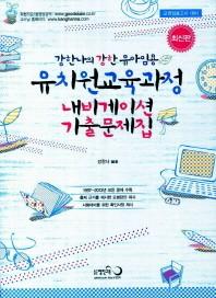 유치원교육과정 내비게이션 기출문제집(교원임용고사 대비)(강한나의 강한 유아임용)