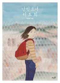난민 소녀 리도희(Vivavivo 32)