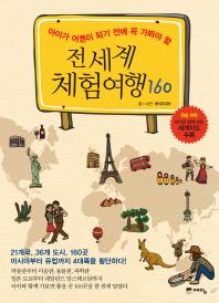 전세계 체험여행 160
