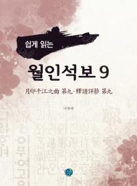 월인석보. 9(쉽게 읽는)
