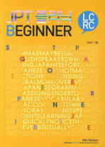JPT 클리닉 BEGINNER(LC RC)