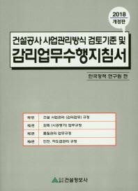 건설공사 사업관리방식 검토기준 및 감리업무수행지침서(2018)(개정판)