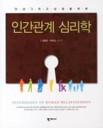 인간관계 심리학(만남 그리고 성장을 위한)