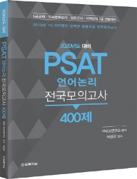 PSAT 언어논리 전국모의고사 400제(2020)