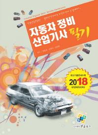 자동차정비산업기사 필기(2018)