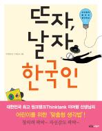 뜨자 날자 한국인
