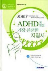 ADHD에 대한 가장 완전한 지침서
