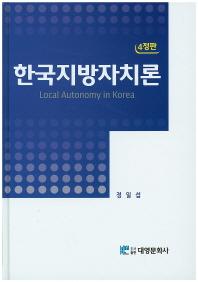 한국지방자치론(4판)(양장본 HardCover)