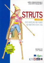스트럿츠(자바 프레임워크를 이용한 웹 애플리케이션의 구축) (컴퓨터/큰책/상품설명참조/2)