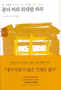 폰더씨의 위대한 하루 초판108쇄