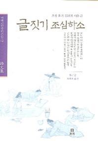 글짓기 조심하소(겨레고전문학선집 12)