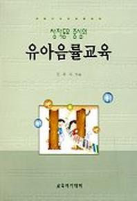 유아음률교육(창작동요 중심의)
