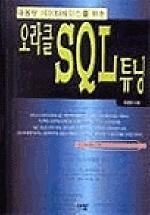 대용량 데이터베이스를 위한 오라클 SQL 튜닝