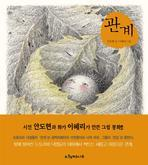 관계(양장본 HardCover)