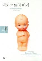 데카르트의 아기