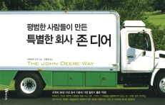 특별한 회사 존 디어 --- 책 위아래 옆면 도서관 장서인있슴 ( 본문깨끗 )