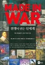 MADE IN WAR: 전쟁이 만든 신세계(KODEF 안보 총서 8)(양장본 HardCover)