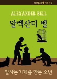 알렉산더 벨: 말하는 기계를 만든 소년(위인들의 어린시절)
