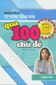 100가지 주제로 한국어 단어정복(주희정과 함께하는)
