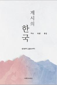 계시의 한국