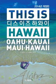 디스 이즈 하와이(This is Hawaii)(2014)