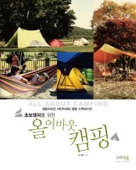 올 어바웃 캠핑(초보캠퍼를 위한)