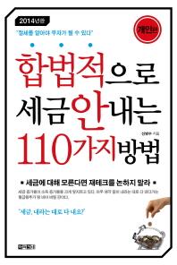 합법적으로 세금 안내는 110가지 방법: 개인편(2014)