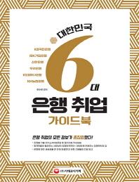 대한민국 6대 은행 취업 가이드북