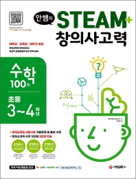 안쌤의 STEAM+ 창의사고력 초등 3~4학년 수학 100제