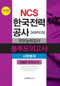 NCS 한국전력공사 KEPCO 직무능력검사 봉투모의고사 사무분야(2018)