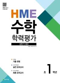 HME 수학학력평가 초1학년(상반기 대비)(2020)