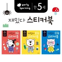 재밌다 스티커북: 만 5세 세트(전3권)