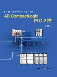 AB CompactLogix PLC 기초(전기 공압 시뮬레이터(autoSIM)를 이용한)
