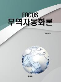 무역자동화론(Focus)(양장본 HardCover)