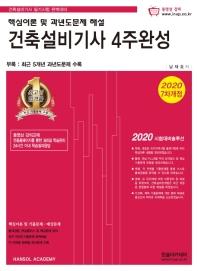 건축설비기사 4주완성(2020)(개정판 7판)