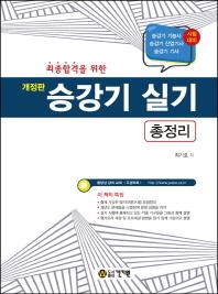 승강기 실기 총정리(최종합격을 위한)(개정판)