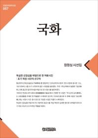 국화(큰글한국문학선집 57)