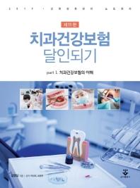 치과건강보험 달인되기. 1: 치과건강보험의 이해(2019)(11판)