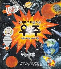 신비하고 아름다운 우주(교양학교 그림책)(양장본 HardCover)