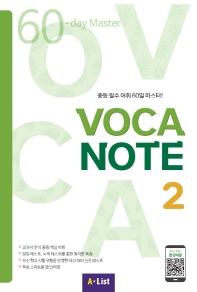 Voca Note. 2: SB with 실전테스트 + App