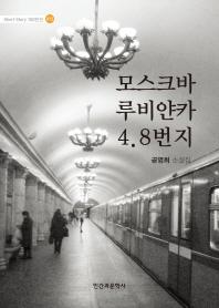 모스크바 루비얀카 4.8번지(Short Story 100인선 12)