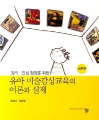 유아 미술감상교육의 이론과 실제(창의 인성 함양을 위한)(전2권)