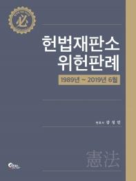 헌법재판소 위헌판례(1989년~2019년 6월)(양장본 HardCover)