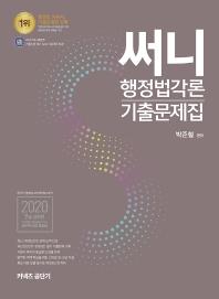 행정법각론 기출문제집(2020)(써니)