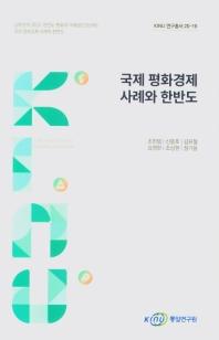 국제 평화경제 사례와 한반도(KINU 연구총서 20-19)